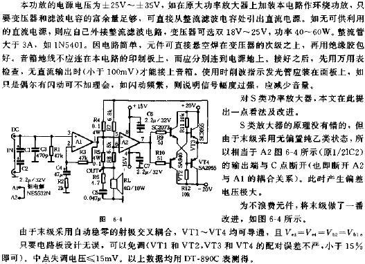 S类功率放大器电路图