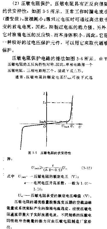 压敏电阻的伏安特性