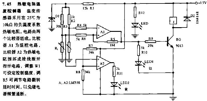 热敏电阻温度控制器电路