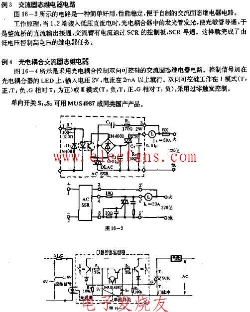 光电耦合交流固态继电器电路图