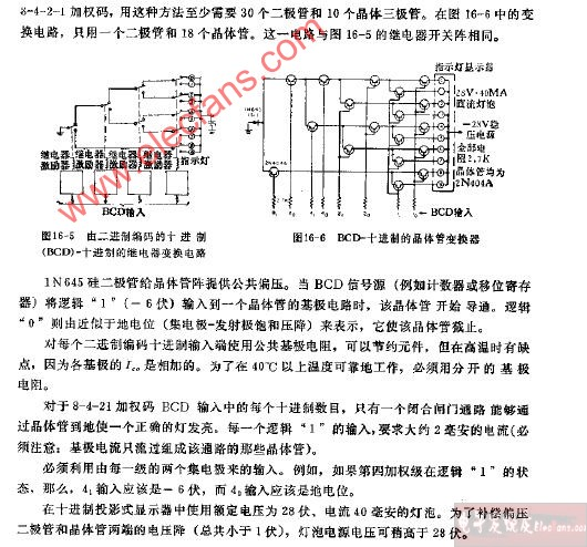 指示器的晶体管矩阵电路图
